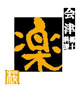 会津郷土料理 楽
